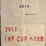 いよいよ明日はIHF-CUP一宮ヘリフライヤーズカップ